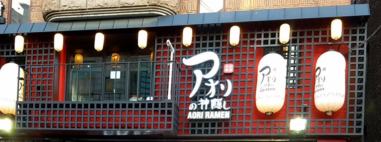 AORI RAMEN - Hongdae Branch(아오리의행방불명 홍대)