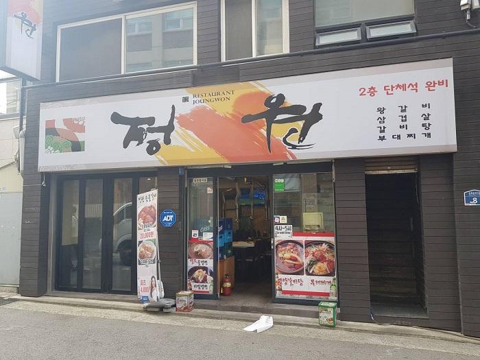 Jeongwon Sutbulgalbi(정원숯불갈비)