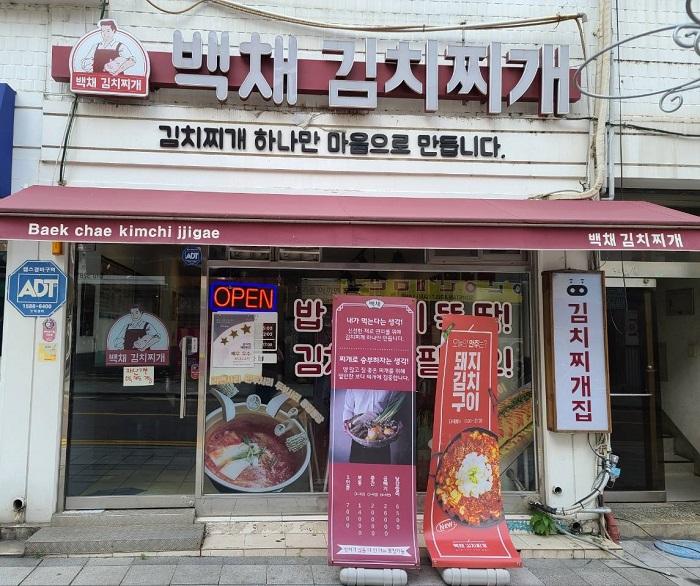백채김치찌개 송탄쇼핑로