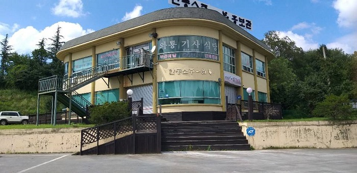 Waryong Gisa Sikdang( 와룡기사식당 )
