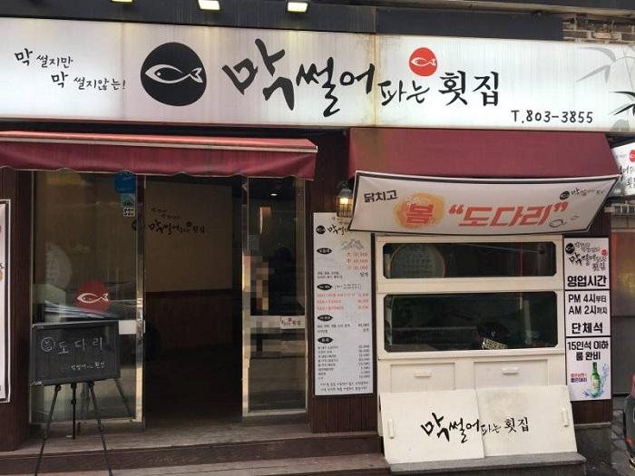 Maksseoreo Paneun Hoetjip 西面( 막썰어파는횟집 서면 )