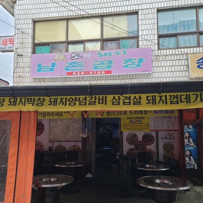 Namchon Gopchang(남촌곱창)