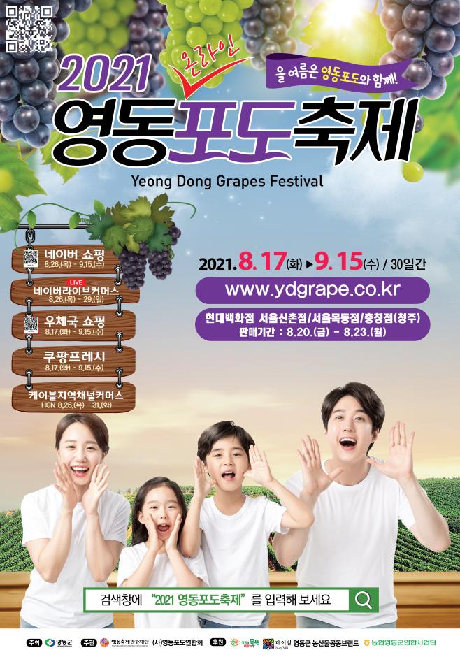 Festival de la Uva de Yeongdong (영동 포도축제)