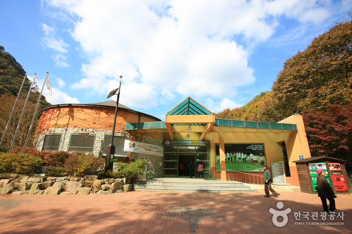 Naejangsan Mountain Visitor Information Center (내장산 탐방안내소)