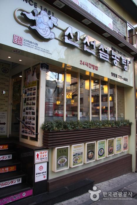 神仙雪浓汤(明洞店)<br>신선설농탕(명동점)