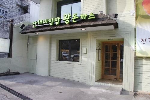 남산골산채집