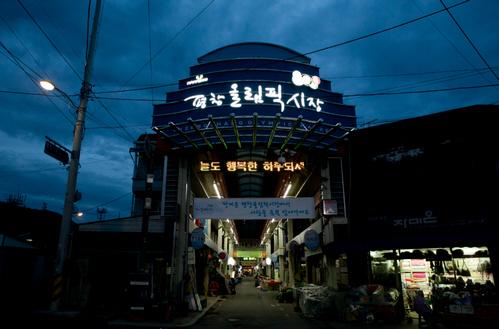 평창올림픽시장(구,평창전통시장) 사진2