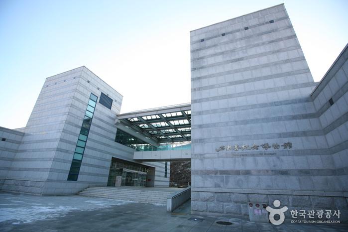 단국대학교 석주선기념박물관