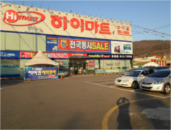 Lotte Hi-mart - Yeosu Branch (롯데 하이마트 (여수점))