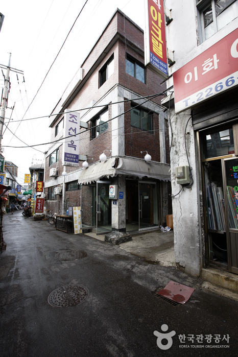 朝鮮屋(조선옥)