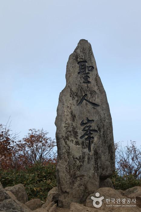 Seonginbong Peak (Ulleung) (성인봉 (울릉))