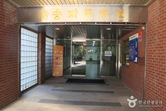 송파문화원