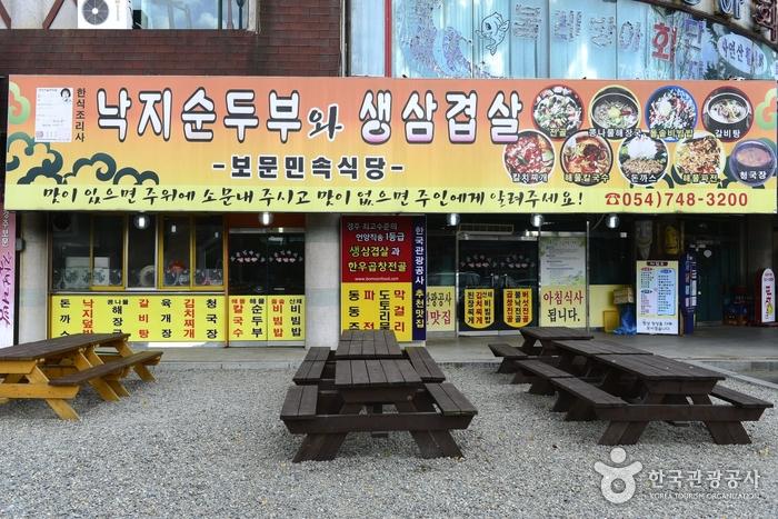 보문민속식당