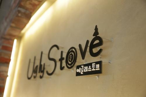 Ugly Stove (어글리스토브)