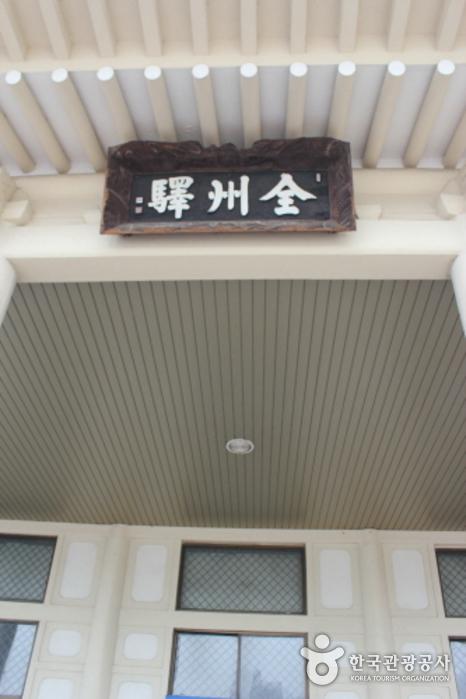 全州站(전주역)