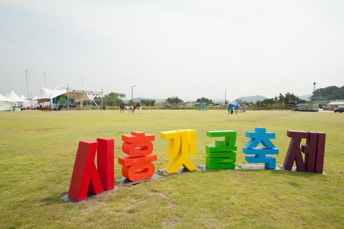 始興ケッコル生態公園(시흥 갯골생태공원)