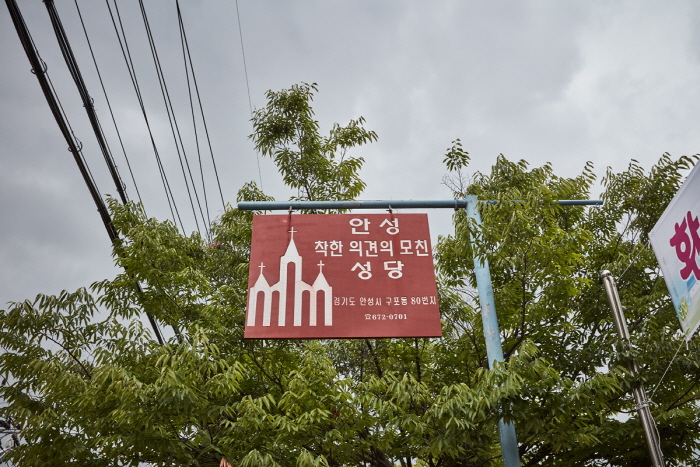 안성 구포동성당
