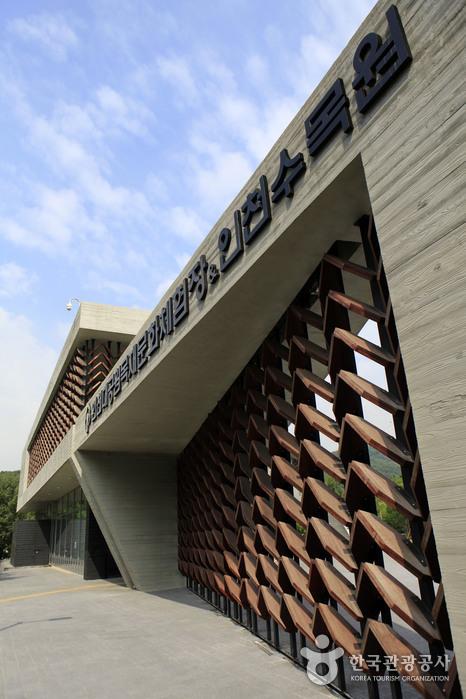 인천대공원 목재문화체험장 목연리의 정문 역할을 하는 1층 앰비언스 월