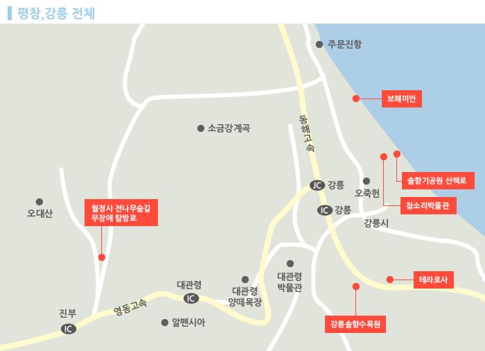 강원도 평창과 강릉 주요 관광지를 점으로 표현한 지도