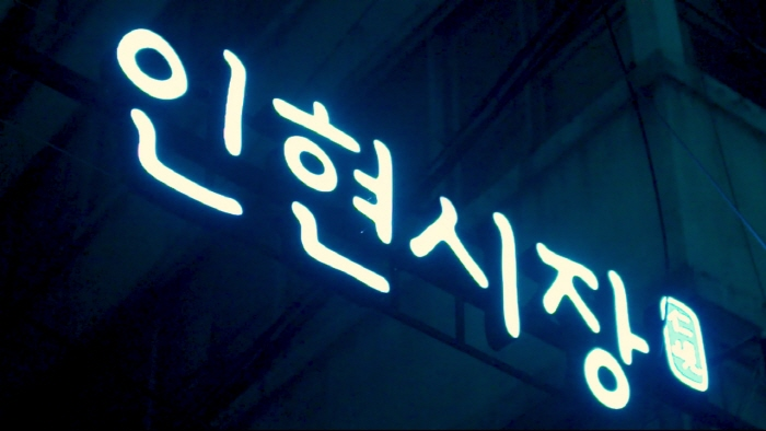 인현시장  사진1