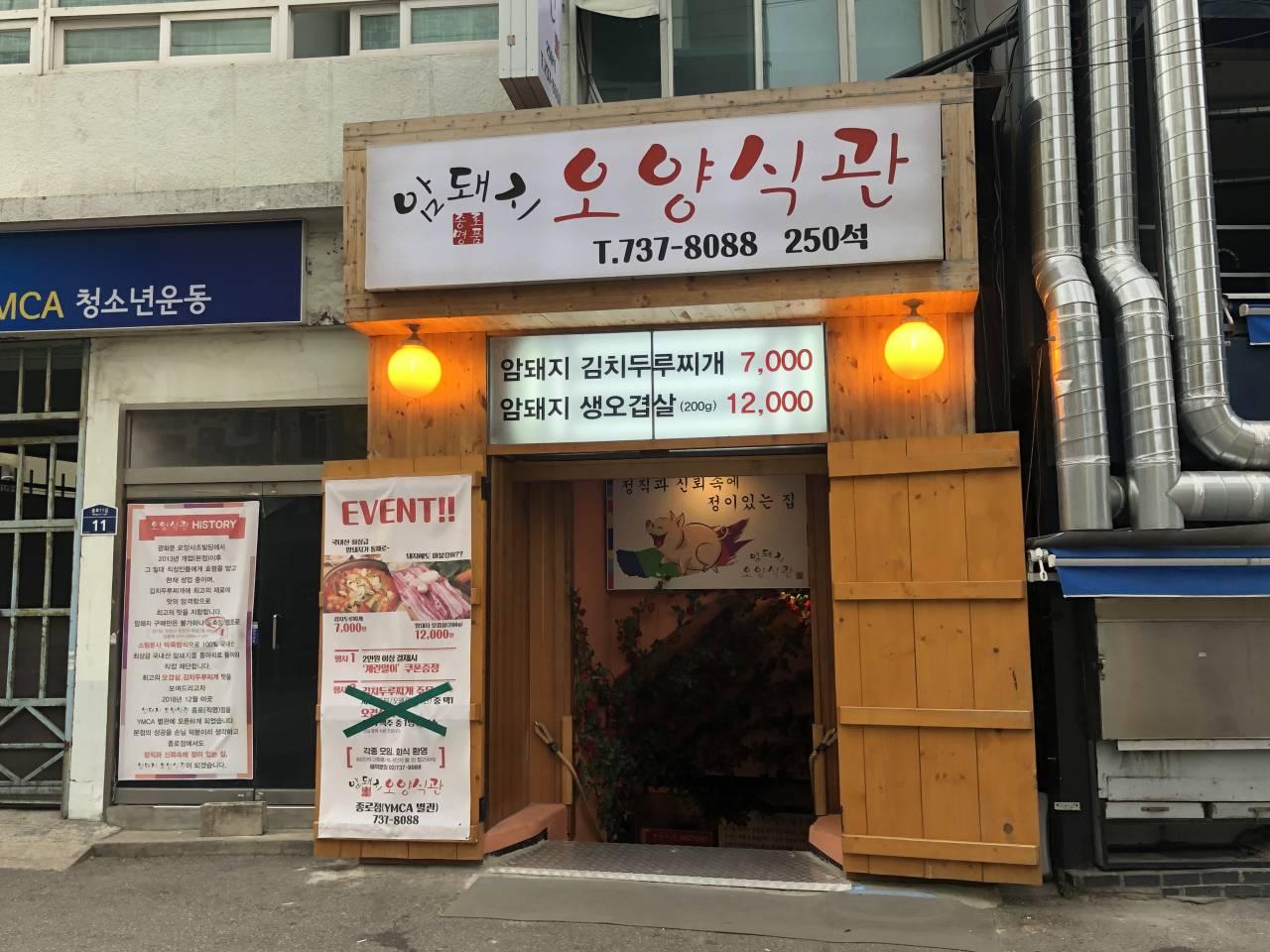 母猪肉Oyang餐馆(암돼지오양식관)