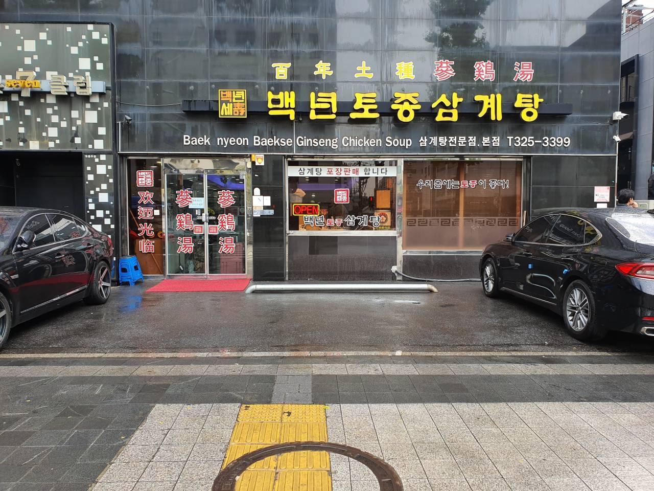 Baengnyeon Tojong Samgyetang(백년토종삼계탕)