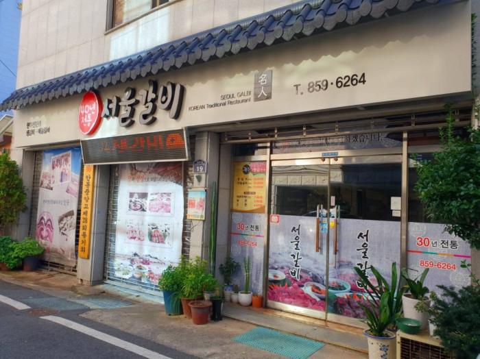 Seoul Galbi(서울갈비)