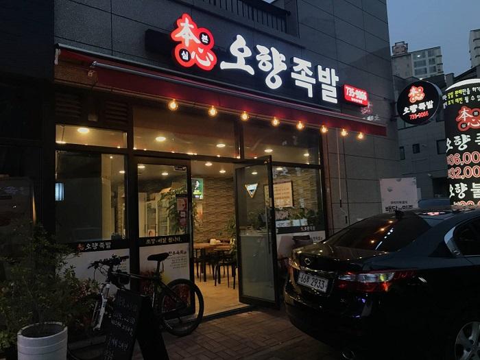Bonsim Ohyang Jokbal(본심오향족발)