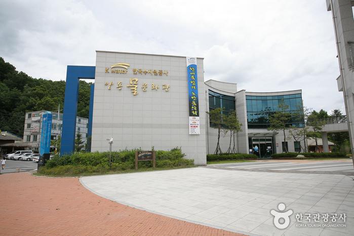 安東水文化館(안동물문화관)