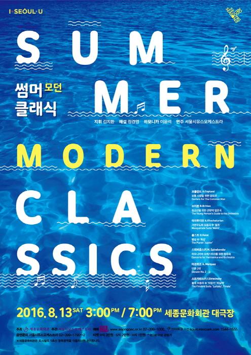 썸머 클래식 (Summer Classics) 2016