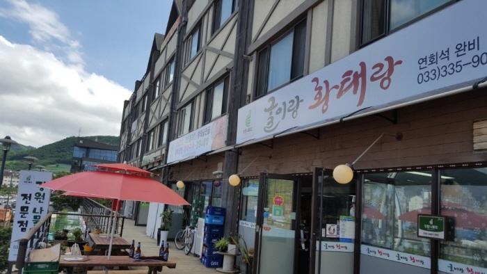 굴이랑 황태랑 (Gulirang Hwangtaerang)