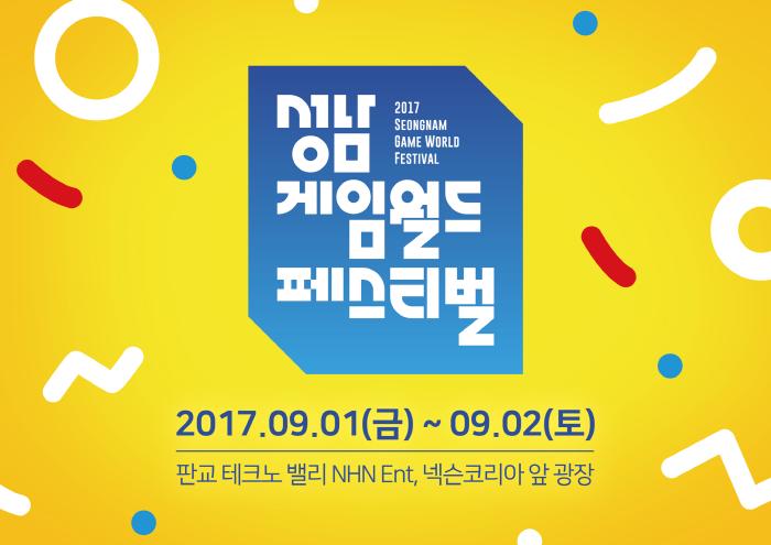 성남게임월드페스티벌 2017