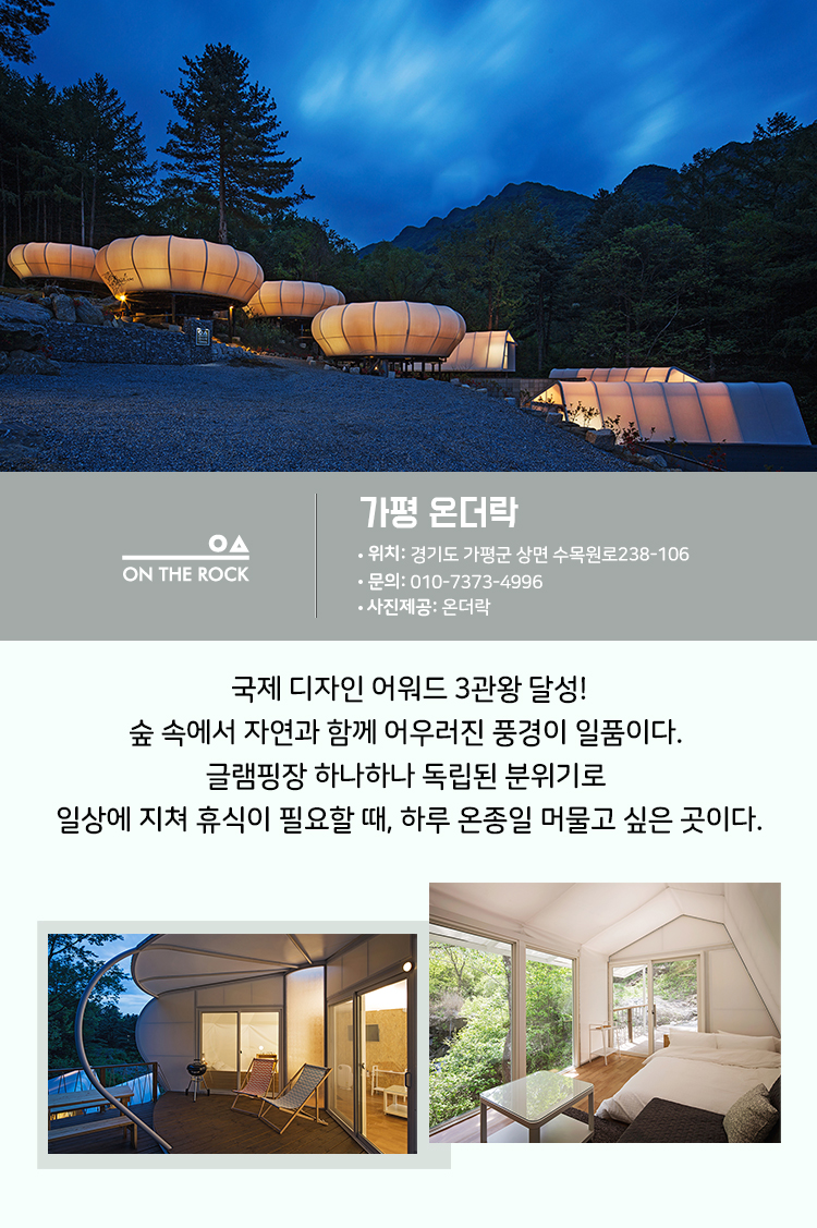 국제 디자인 어워드 3관왕 달성! 숲 속에서 자연과 함께 어우러진 풍경이 일품인 가평온더락