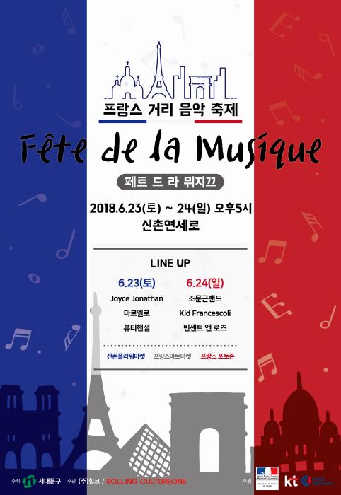フランスストリートミュージック祭り Fete de la Musique(프랑스 거리음악 축제)