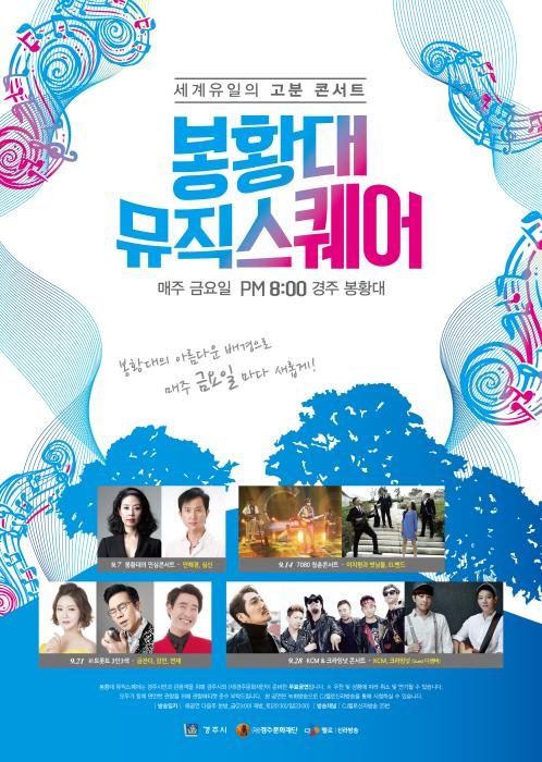 봉황대 뮤직스퀘어 2018  사진2