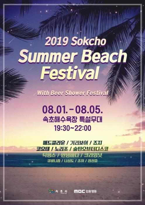 SOKCHO SUMMER BEACH FESTIVAL 2019