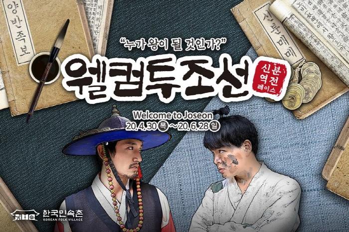Фестиваль культуры эпохи Чосон «Welcome to Joseon» (조선문화축제 웰컴투조선)