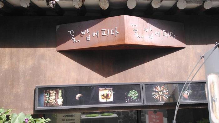Kkotbabe Pida<br>(꽃밥에피다)
