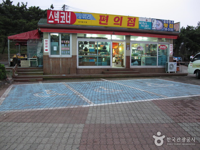 용머리해안 사진19