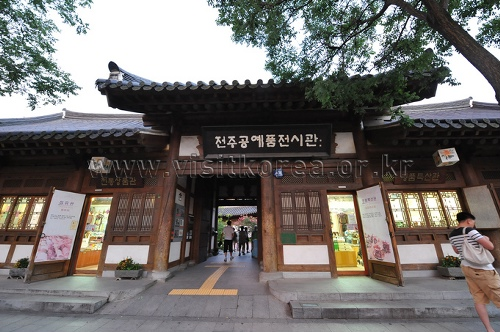 Jeonju Crafts Exhibition Hall (전주공예품전시관)