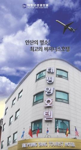 Tae Pyung Yang Hotel (태평양 관광호텔)