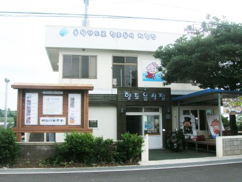 서귀포 용왕난드르마을 사진1