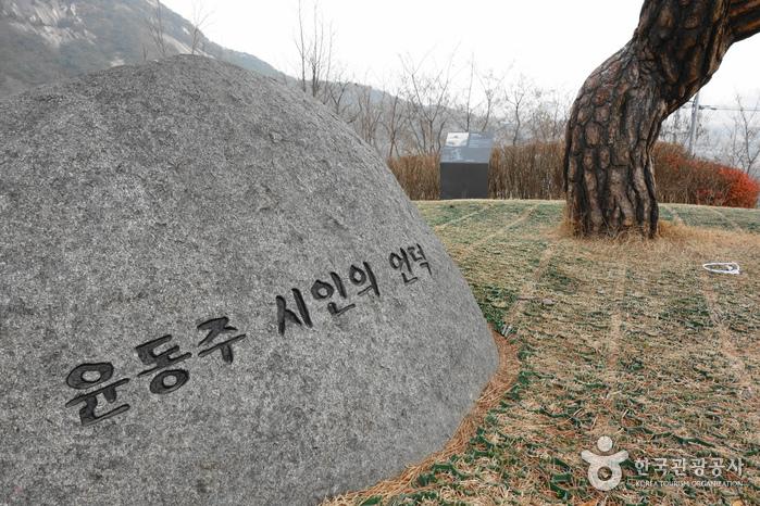 청운공원 윤동주시인의언덕