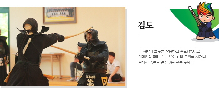 Cheongju World Martial Arts Masterships (청주세계무예마스터십대회)