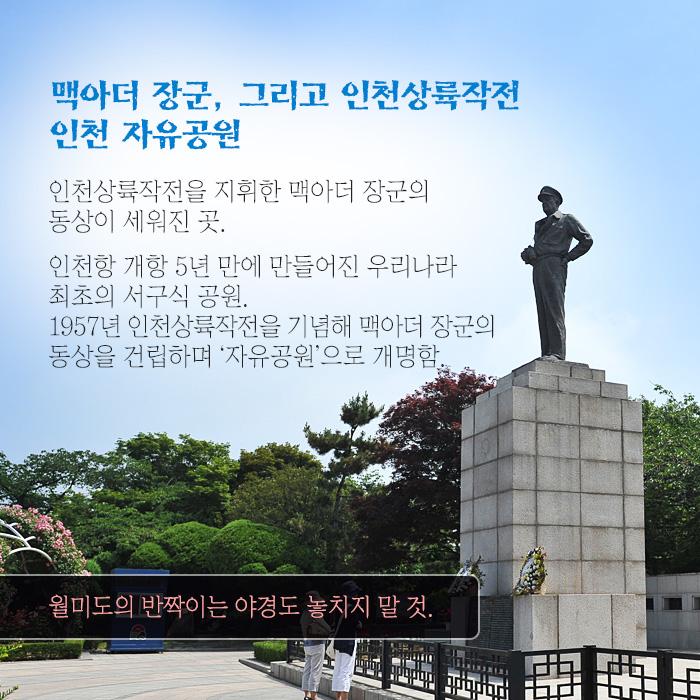 맥아더 장군, 그리고 인천상륙작전 인천 자유공원