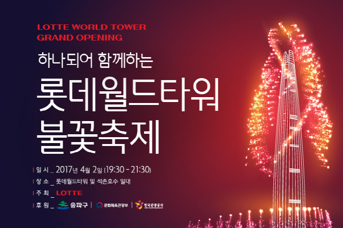 Festival de Fuegos Artificiales de Lotte World Tower (롯데월드타워 불꽃축제)