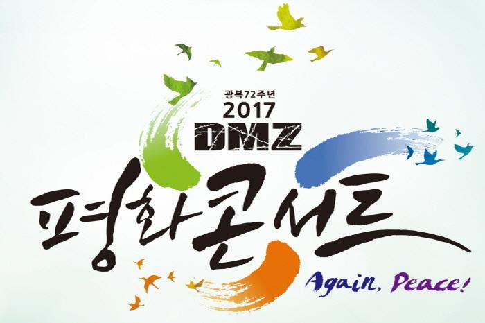 광복72주년 기념  DMZ평화콘서트 Agai..