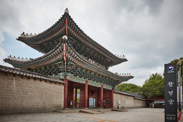 Changgyeonggung Palace Honghwamun Gate (창경궁 홍화문)