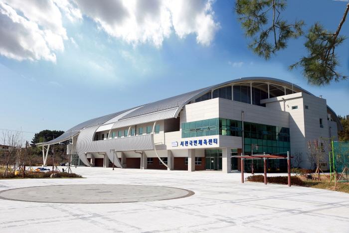 서천국민체육센터