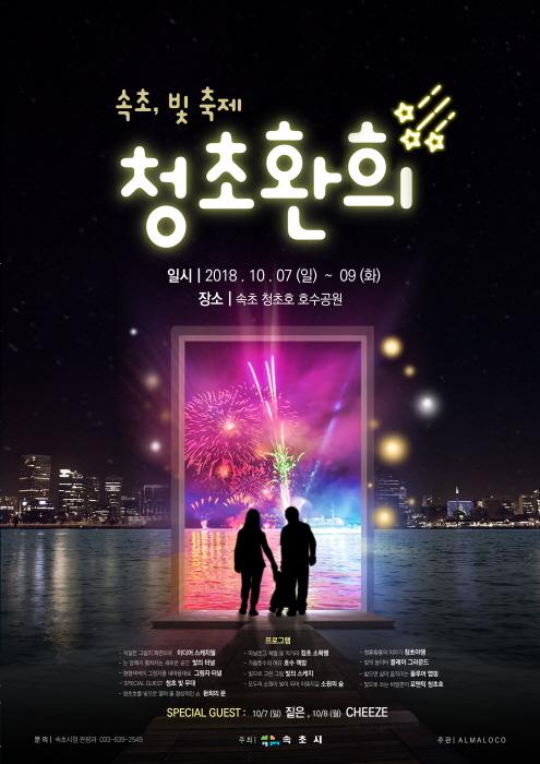 속초 빛축제 '청초환희' 2018